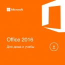 Электронная лицензия Microsoft Office 2016 HOME AND STUDENT ESD [79G-04288]